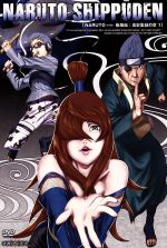 NARUTO-ナルト-疾風伝 五影集結の章 1(通常)(DVD)