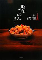 昭和ごはん 作れる思い出レシピ(単行本)