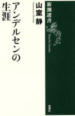 アンデルセンの生涯(新潮選書)(単行本)