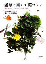 雑草と楽しむ庭づくり オーガニック・ガーデン・ハンドブック(単行本)