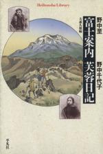 富士案内/芙蓉日記(平凡社ライブラリー563)(新書)