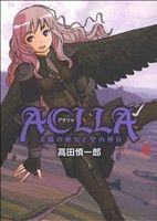 Aclla~太陽の巫女と空の神兵~(4)(YA!C)(大人コミック)
