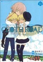 CLOTH ROAD(ヤングジャンプC)(11)(ヤングジャンプC)(大人コミック)