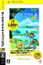 ぼくのなつやすみ4 瀬戸内少年探偵団、ボクと秘密の地図 PSP the Best(ゲーム)