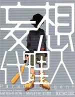妄想代理人 Blu-ray Disc BOX(Blu-ray Disc)(BLU-RAY DISC)(DVD)