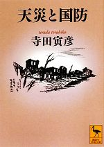 天災と国防(講談社学術文庫2057)(文庫)