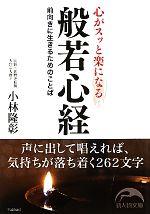 心がスッと楽になる般若心経(新人物文庫)(文庫)