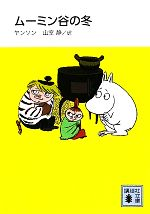 ムーミン谷の冬 新装版(講談社文庫)(文庫)