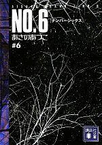 NO.6(講談社文庫)(#6)(文庫)