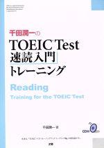 千田潤一のTOEIC Test速読入門トレーニング(CD付)(単行本)