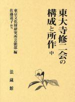 東大寺修二会の構成と所作(中)(単行本)