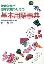 管理栄養士国家試験のための基本用語事典(単行本)