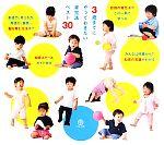 3歳までにやっておきたい育児法ベスト30 子どもの才能を伸ばす話題の知育法が一冊に(単行本)