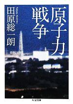 原子力戦争(ちくま文庫)(文庫)