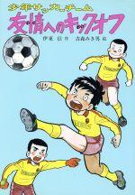 少年サッカーチーム友情へのキックオフ(こども文学館)(児童書)