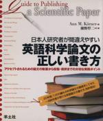 日本人研究者が間違えやすい英語科学論文の正しい書き方 アクセプトされるための論文の執筆から投稿・採択までの大切な実践ポイント(単行本)