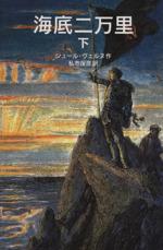 海底二万里(岩波少年文庫573)(下)(児童書)