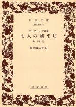七人の風来坊 他四編(岩波文庫)(文庫)