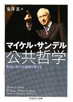 公共哲学 政治における道徳を考える(ちくま学芸文庫)(文庫)