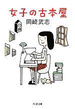 女子の古本屋(ちくま文庫)(文庫)