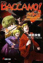 バッカーノ!1932‐Summer man in the killer(電撃文庫)(文庫)