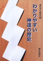 わかりやすい神道の歴史(単行本)