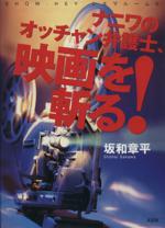 '05 ナニワのオッチャン弁護士、映画を斬る!(単行本)