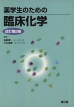 薬学生のための臨床化学 改訂第2版(単行本)