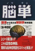 脳単 語源から覚える解剖学英単語集脳・神経編(単行本)