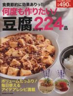 食費節約に効果ありっ!!何度も作りたい!豆腐のおかず224品(単行本)