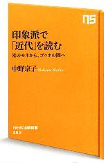 印象派で「近代」を読む 光のモネから、ゴッホの闇へ(NHK出版新書)(新書)