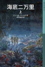 海底二万里(岩波少年文庫572)(上)(児童書)