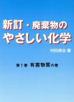 廃棄物のやさしい化学 第1巻(有害物質の巻) 新訂(単行本)