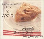 中島デコのマクロビオティックパンとおやつ(単行本)