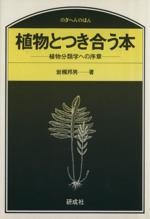 植物とつき合う本 植物分類学への序章