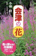 会津の花(単行本)
