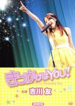 映画 きっかけはYOU!(初回限定版)((特典ディスク1枚付))(通常)(DVD)