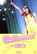 映画 きっかけはYOU!(通常)(DVD)