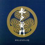 水戸黄門 サウンドトラック2(通常)(CDA)