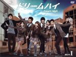 ドリームハイ DVD-BOXI(三方背BOX付)(通常)(DVD)