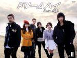 ドリームハイ DVD-BOXⅡ(三方背BOX付)(通常)(DVD)