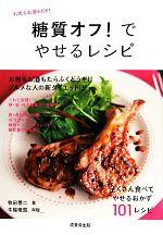 糖質オフ!でやせるレシピ お肉もお酒もOK!(単行本)