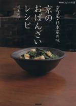 京のおばんざいレシピ(単行本)