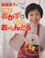 奥薗壽子のラク!うま!今晩のおかず&明日のおべんとう(単行本)