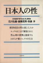 日本人の性(単行本)