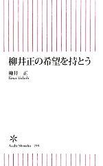 柳井正の希望を持とう(朝日新書)(新書)