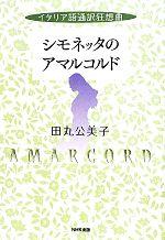 シモネッタのアマルコルド イタリア語通訳狂想曲(単行本)