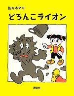 どろんこライオン(おはなしパレード)(児童書)