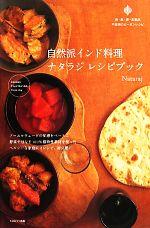 自然派インド料理ナタラジレシピブック(単行本)