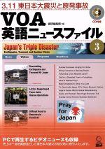 VOA英語ニュースファイル 3 3.11東日本大震災と原発事故(CD付)(単行本)